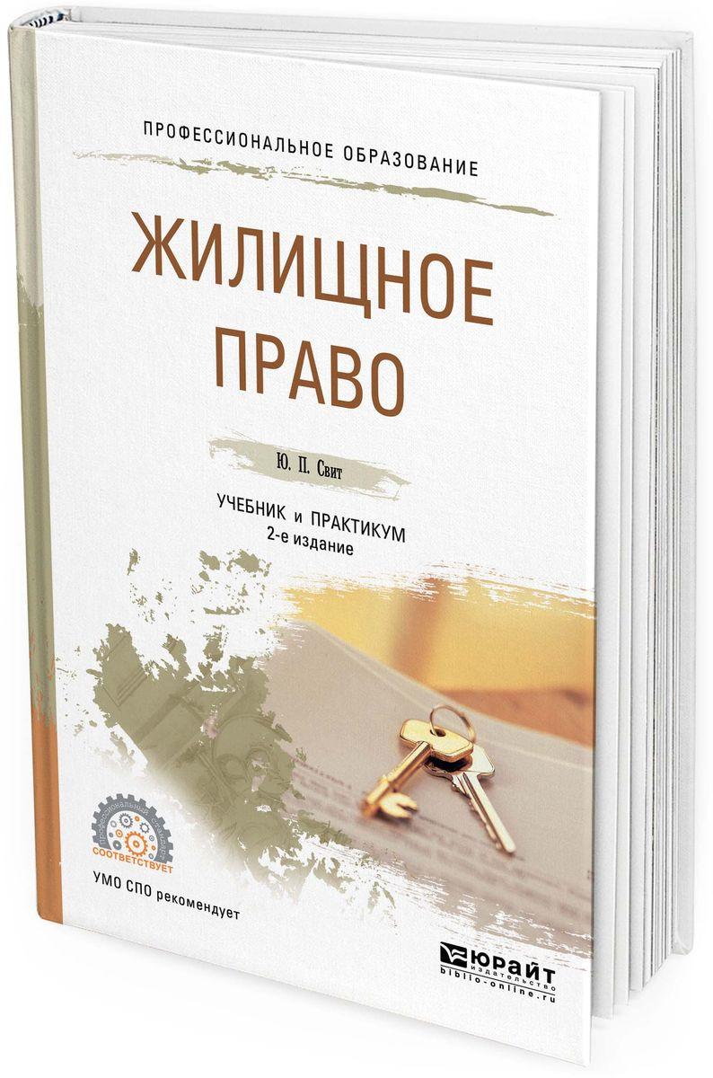 Свит Ю. П. Жилищное право. Учебник и практикум для СПО а в карташов налоговое право учебник для спо