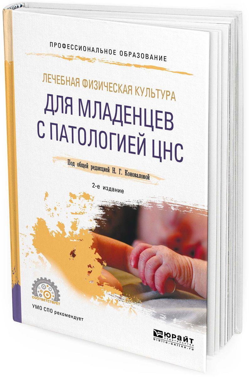 Нина Коновалова Лечебная физическая культура для младенцев с патологией цнс. Учебное пособие для СПО