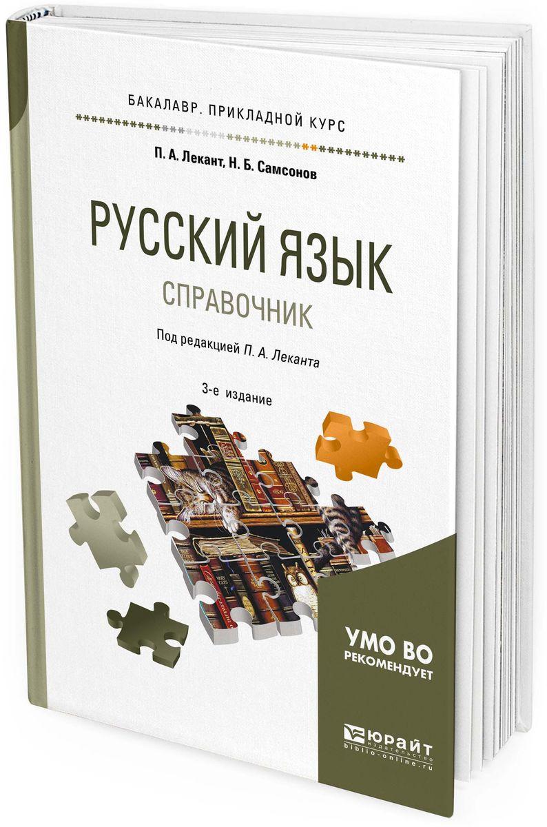 П. А. Лекант,Н. Б. Самсонов Русский язык. Справочник для прикладного бакалавриата