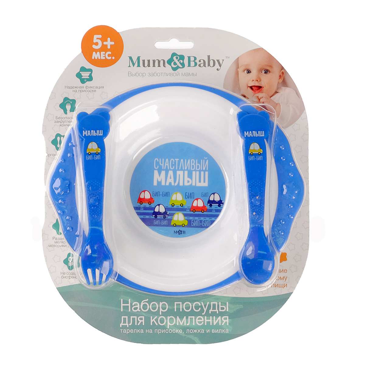 Набор посуды для кормления Mum&Baby Малыш, 2618909, 3 предмета набор посуды для кормления mum