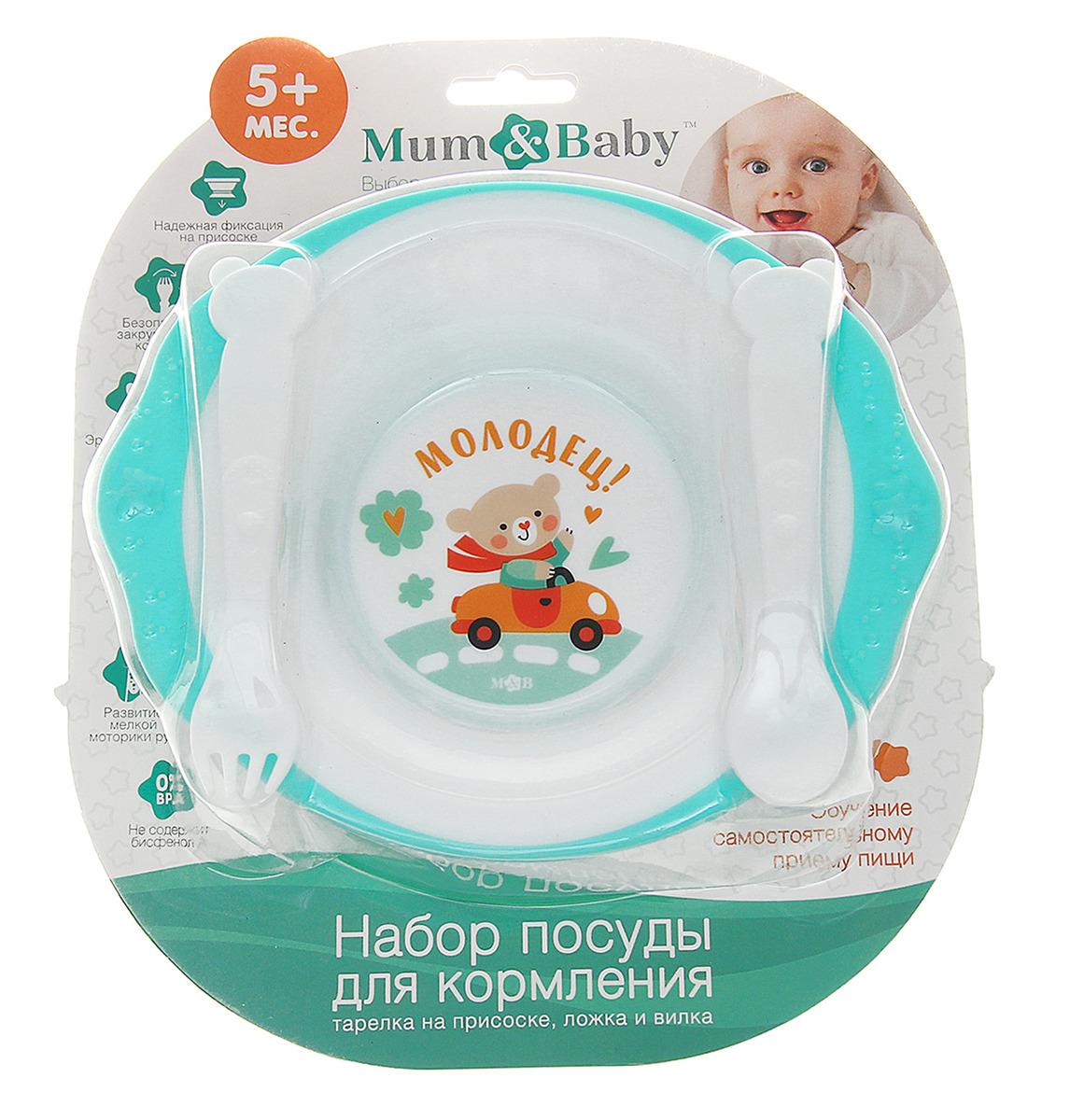 """Набор посуды для кормления Mum&Baby """"Мишутка"""", 2618935, 3 предмета"""
