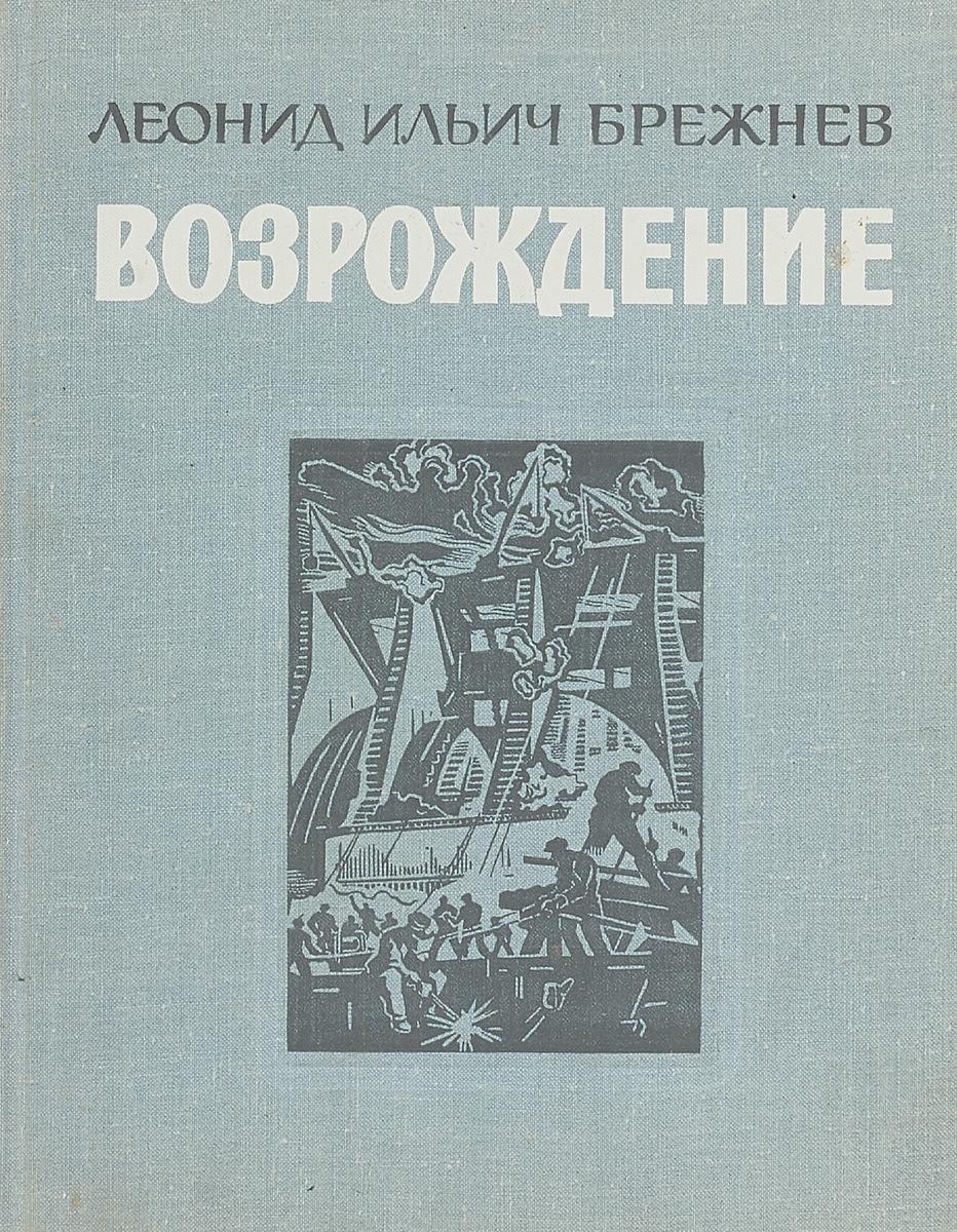 Леонид Брежнев Возрождение цена и фото