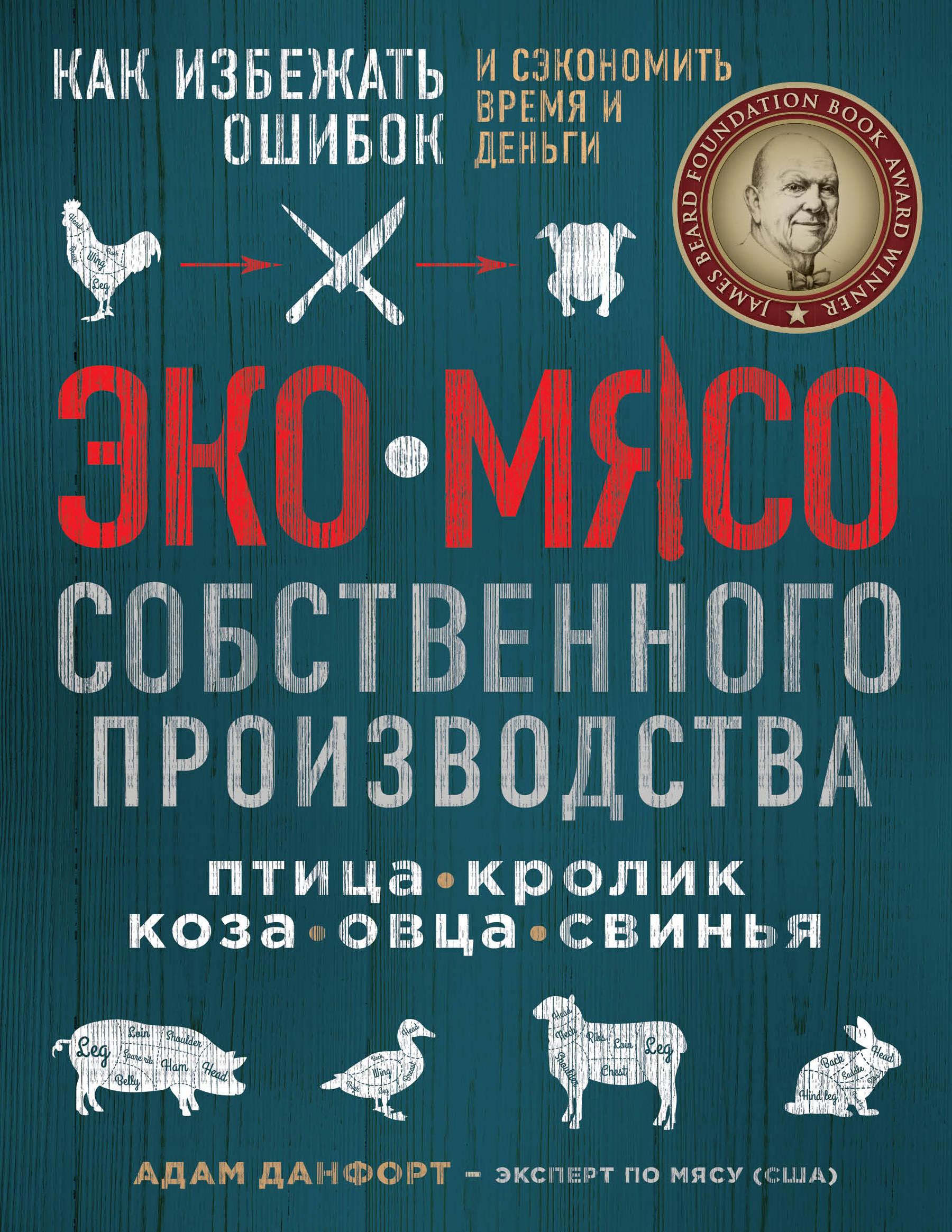 Адам Данфорт Экомясо собственного производства. Как избежать ошибок и сэкономить время и деньги. Птица, кролик, коза, овца, свинья