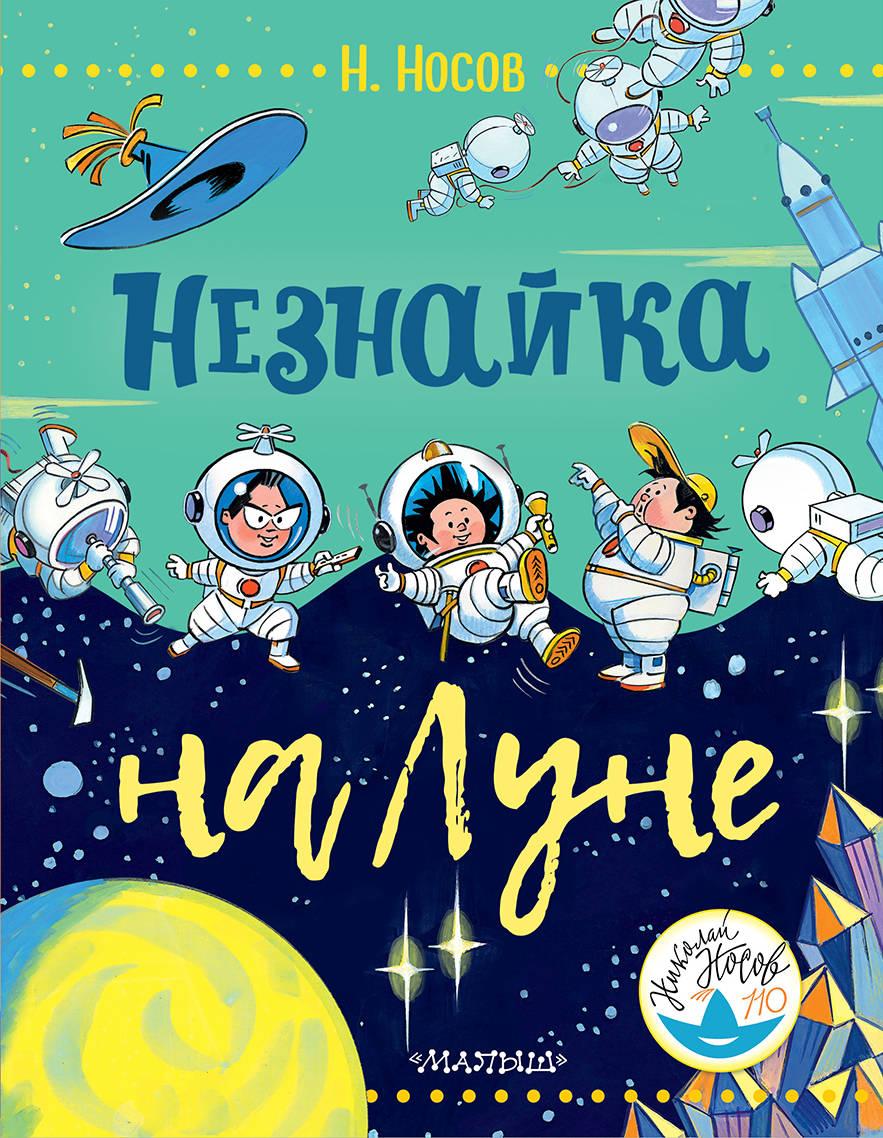 Н. Н. Носов Незнайка на Луне