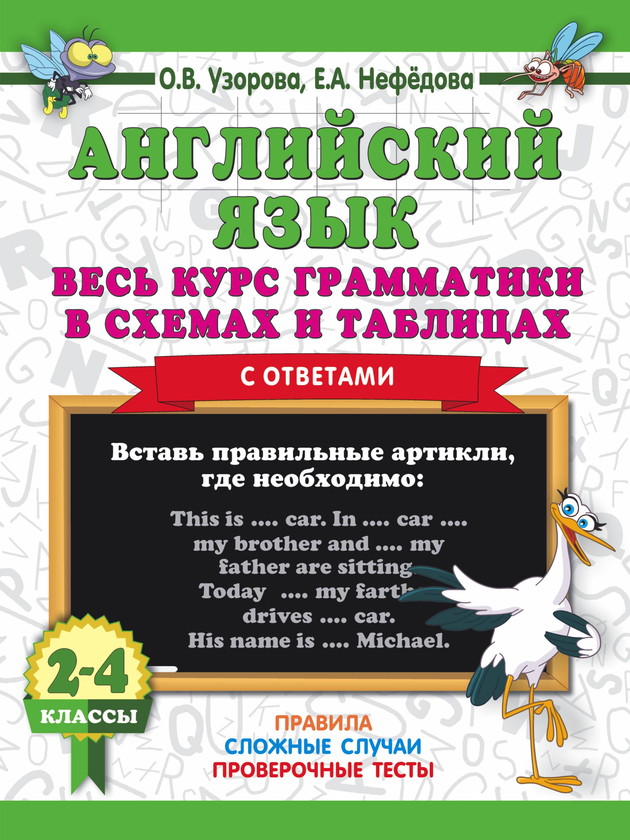 О. В. Узорова,Е. А. Нефедова Английский язык. Весь курс грамматики в схемах и таблицах