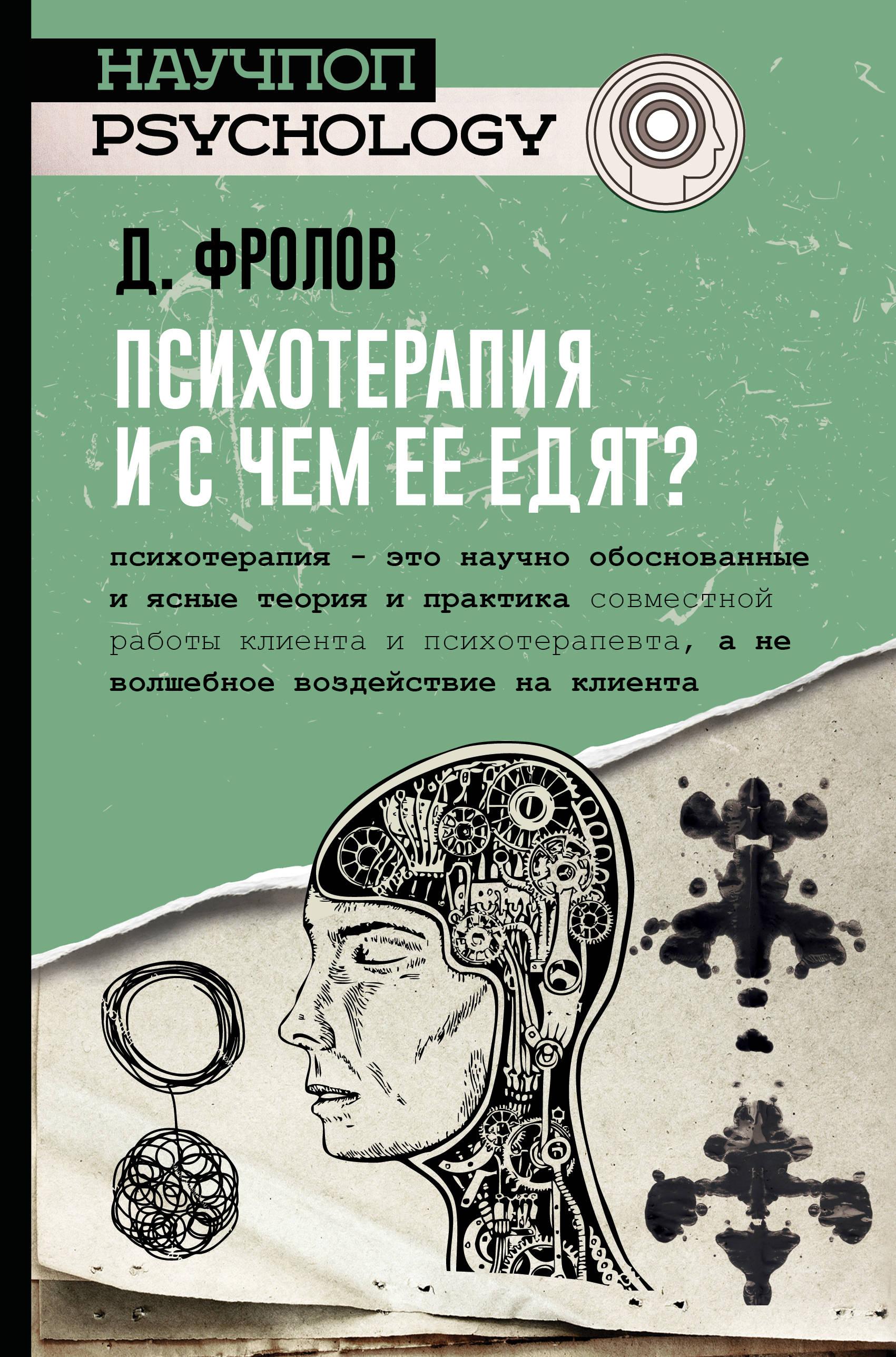 Д. Фролов Психотерапия, и с чем ее едят?