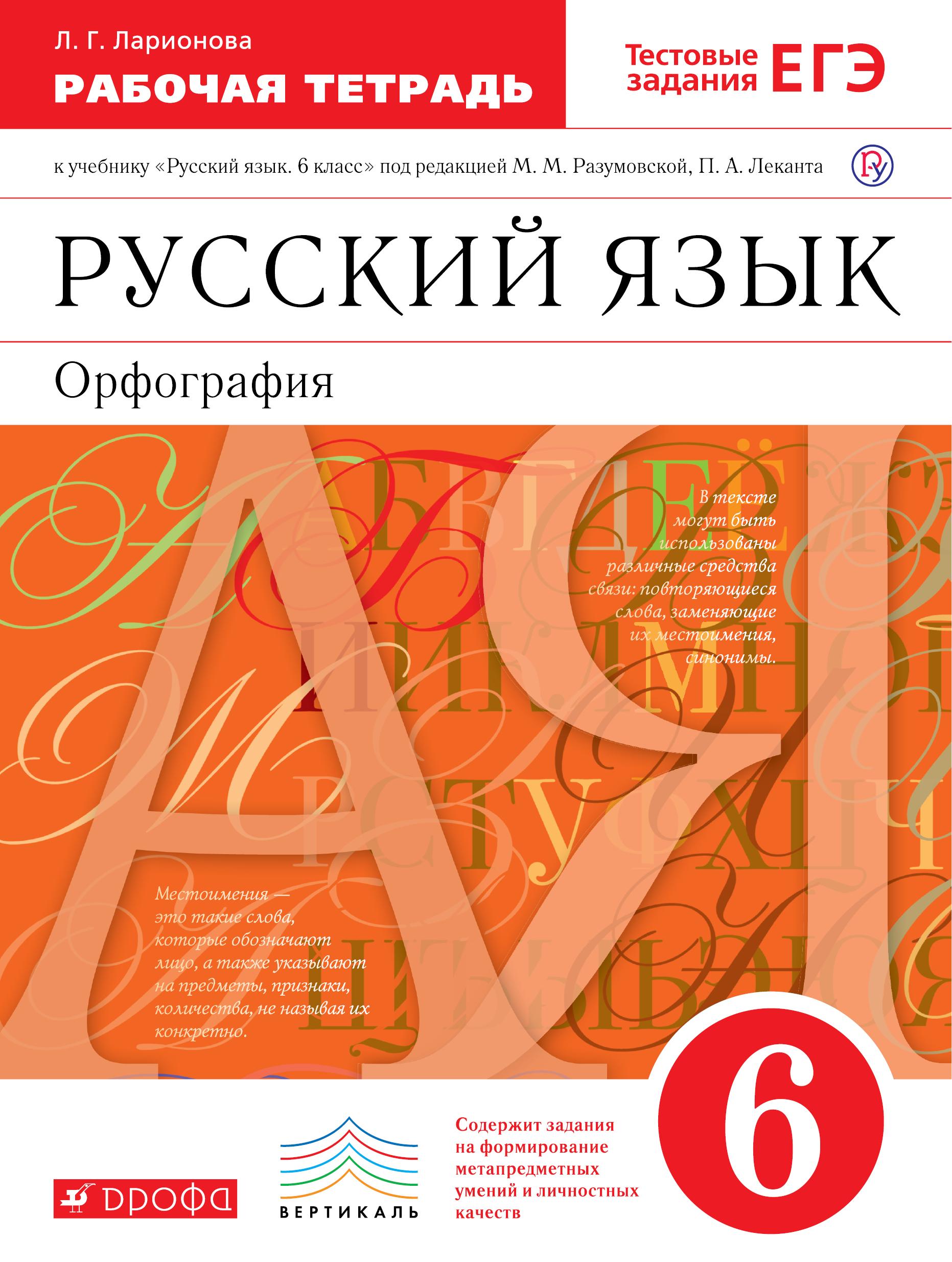 Русский язык. 6 класс. Орфография. Рабочая тетрадь, Л. Г. Ларионова