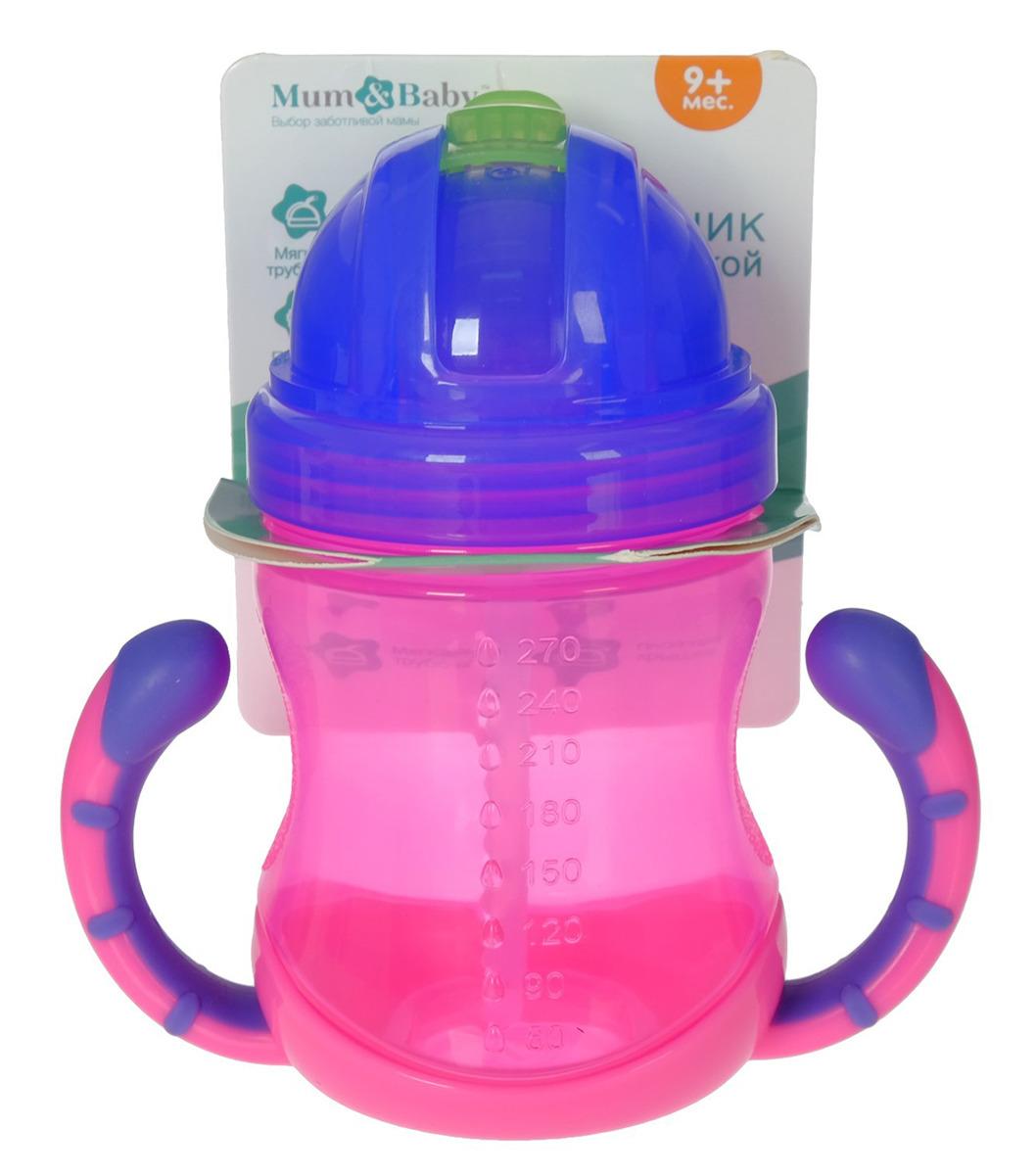 Поильник для детей Mum&Baby, 2793094, розовый, 270 мл