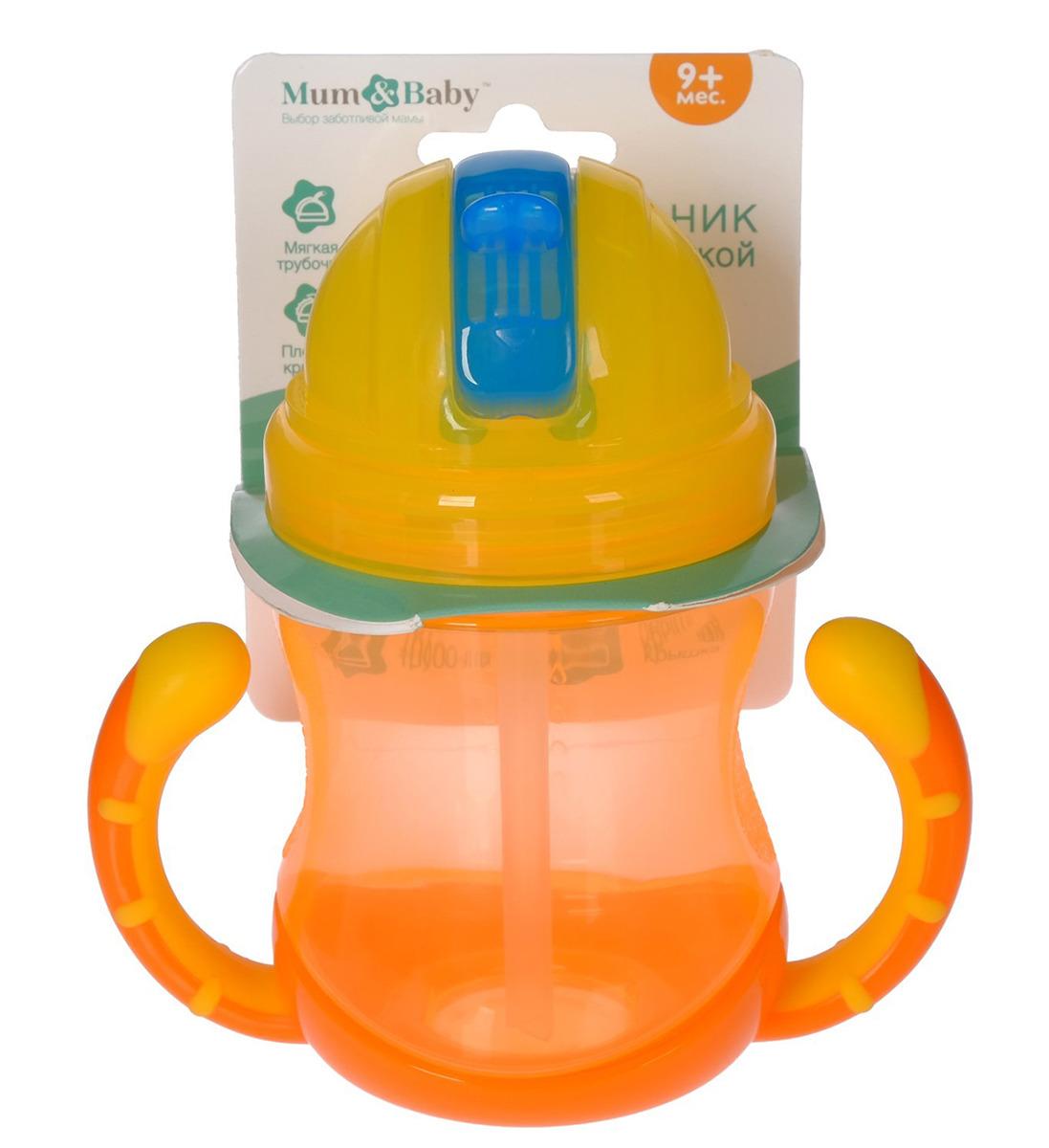 Поильник для детей Mum&Baby, 2793095, оранжевый, 270 мл