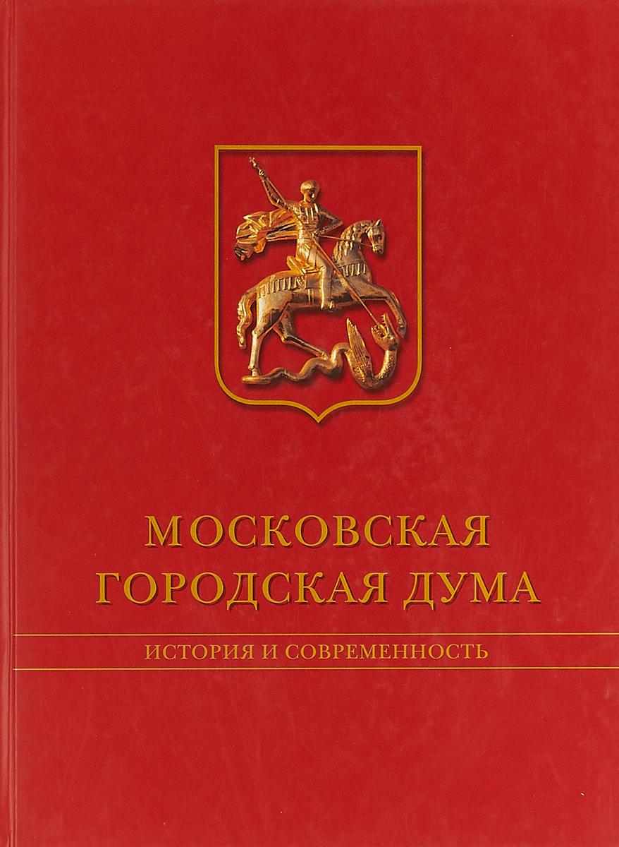 Московская городская Дума. История и современность дума