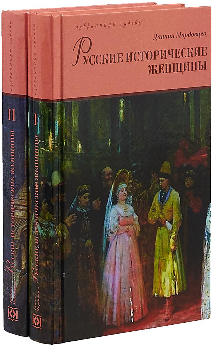 Даниил Мордовцев Русские исторические женщины (комплект из 2 книг)