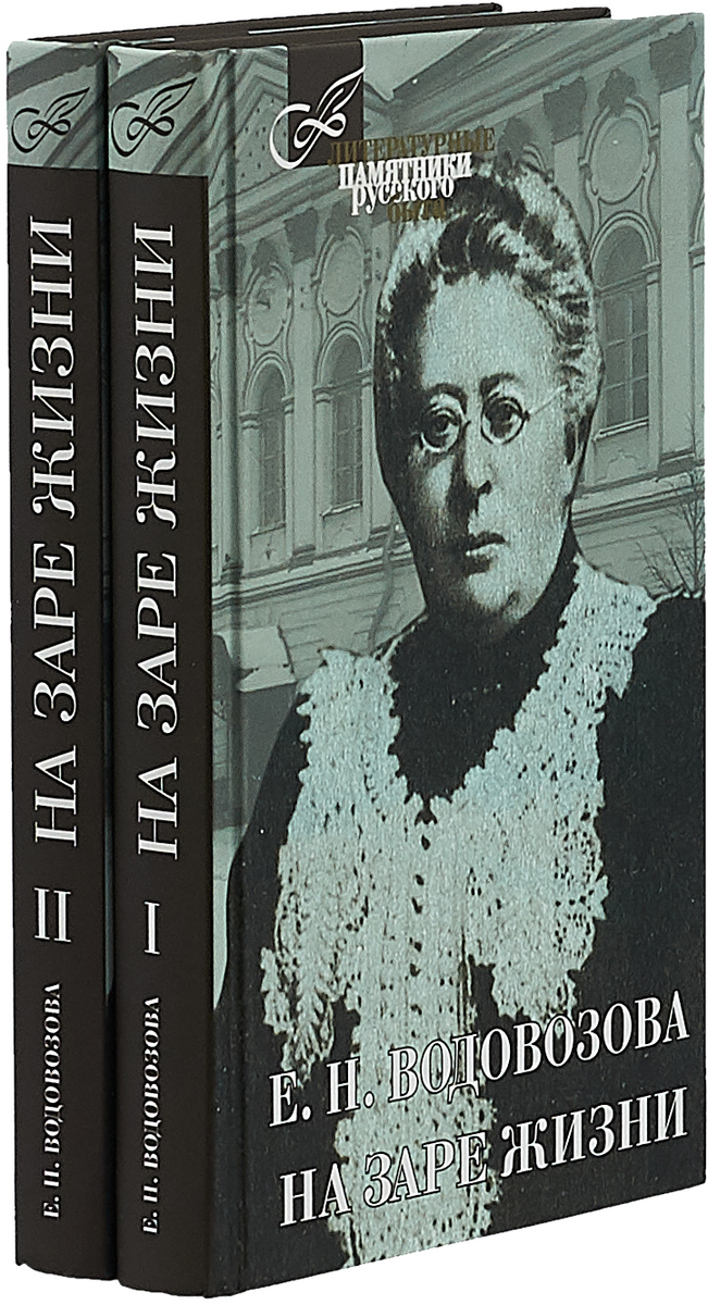 Е. Н. Водовозова На заре жизни. В 2 томах