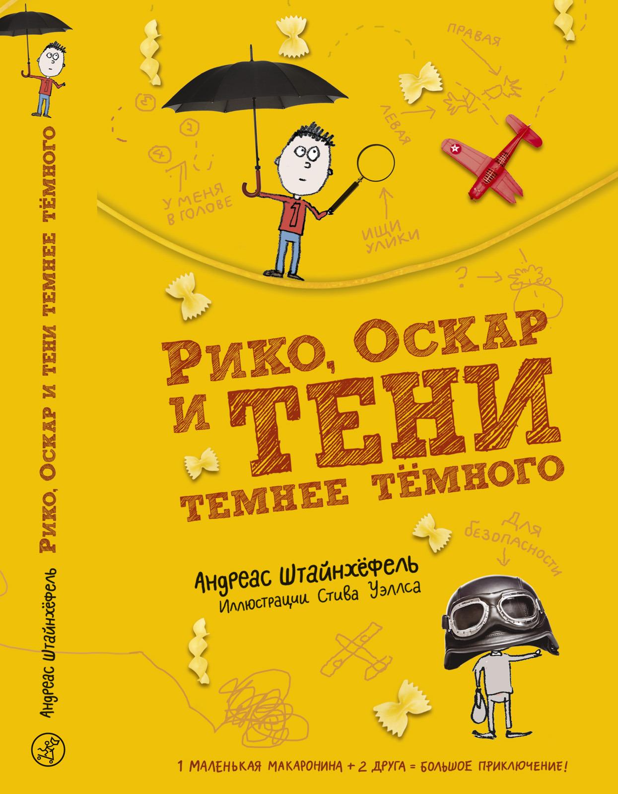 Андреас Штайнхёфель Рико, Оскар и тени темнее тёмного (2-е издание)