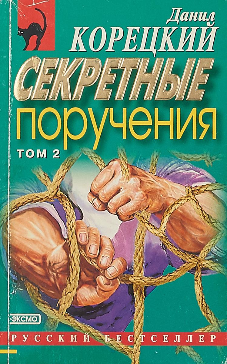 Данил Корецкий Секретные поручения-2. В 2 томах. Том 2 цена