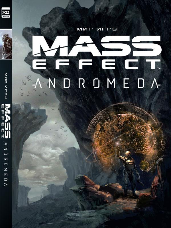 Майкл Ричардсон, Стивен Рейчерт Мир игры Mass Effect. Andromeda цены онлайн