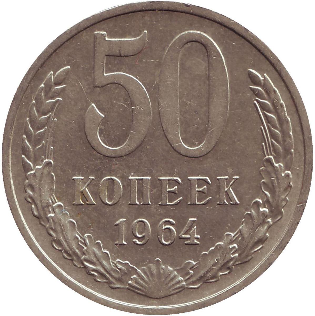 Фото - Монета номиналом 50 копеек. СССР, 1964 год. монета номиналом 15 копеек ссср 1955 год