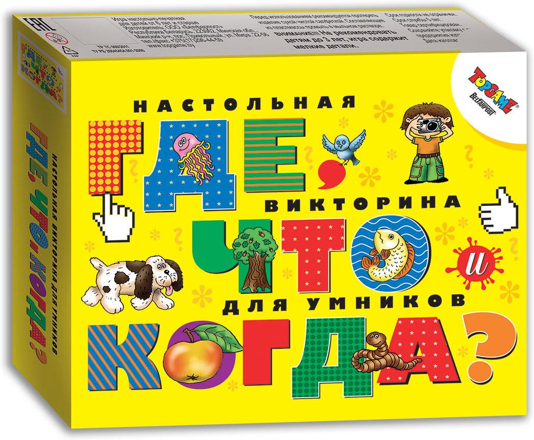 Обучающая игра TopGame Где, что и когда?, ББ27381 игра викторина для всей семьи зебра в кор 5шт