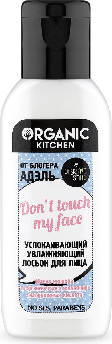 Лосьон для лица Organic Shop Bloggers Kitchen Успокаивающий увлажняющий don't touch my face, от блогера Адэль, 50 мл лосьон лосьон the face shop 150ml