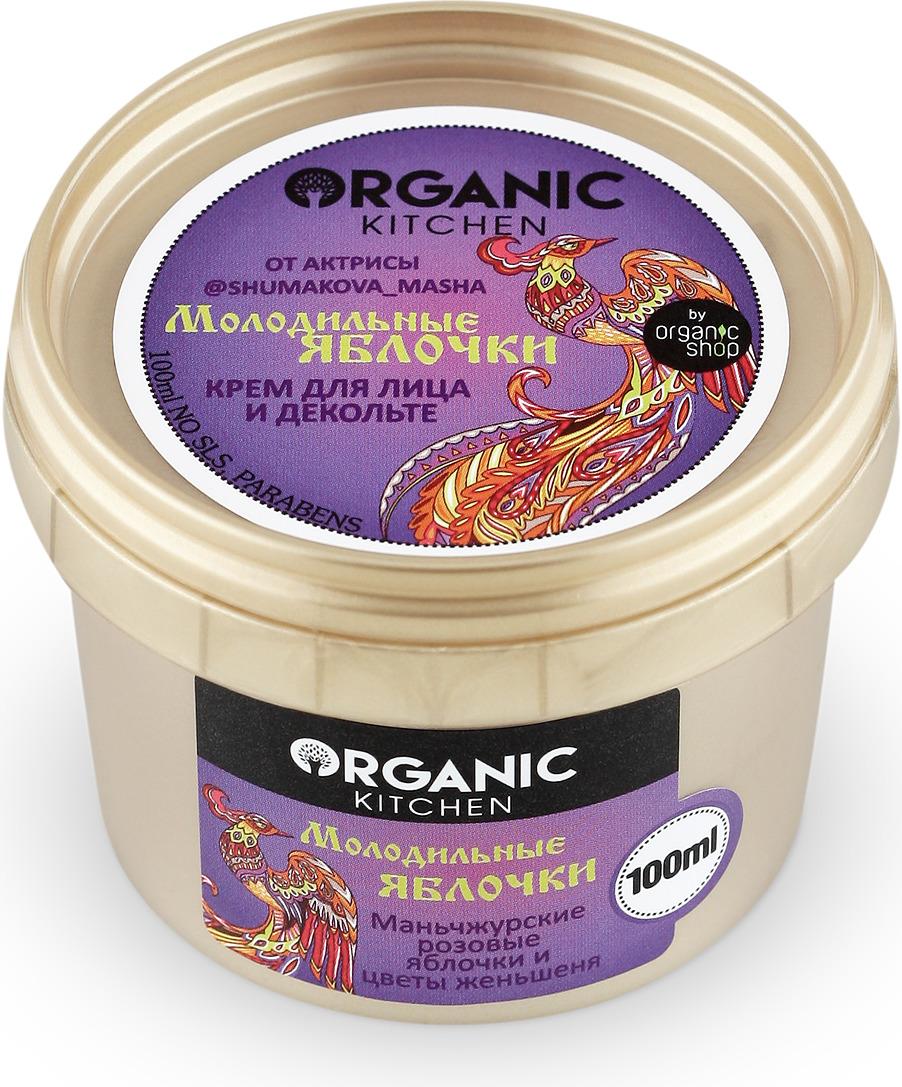 Крем для лица и декольте Organic Shop Bloggers Kitchen Молодильные яблочки, от актрисы shumakova_masha, 100 мл крем для лица body shop