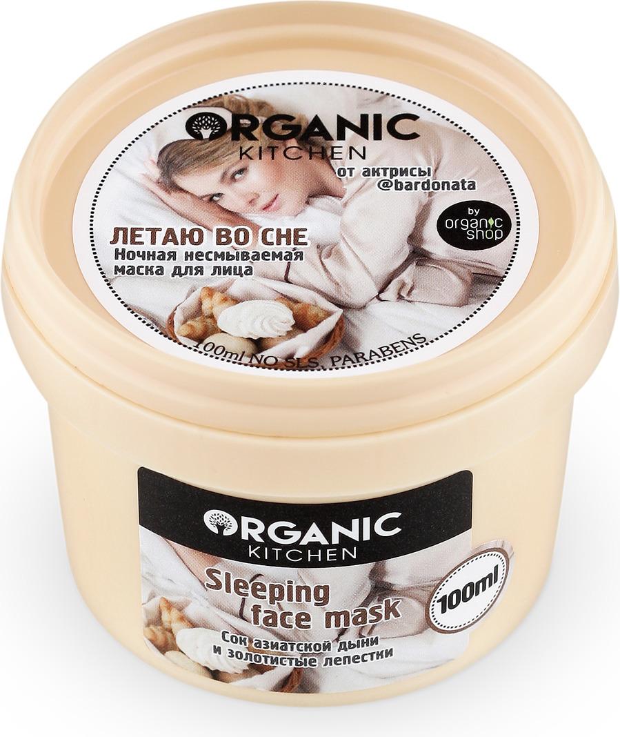 Маска для лица Organic Shop Bloggers Kitchen Летаю во сне, ночная, несмываемая, от актрисы bardonata, 100 мл organic shop organic kitchen маска лифтинг для лица укол красоты 100мл