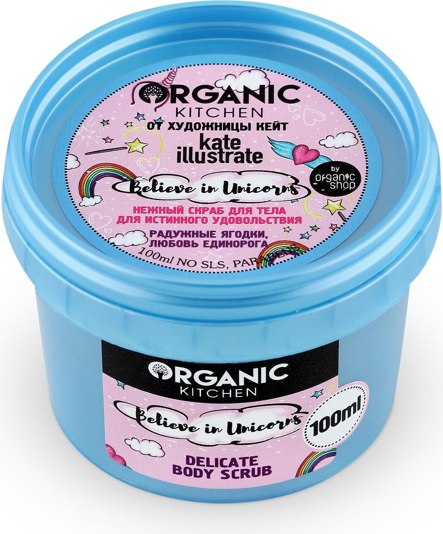 Скраб для тела Organic Shop Bloggers Kitchen, нежный, для истинного удовольствия, от художницы kateillustrate, 100 мл organic shop organic kitchen скраб увлажняющий для тела 100% богиня 100мл