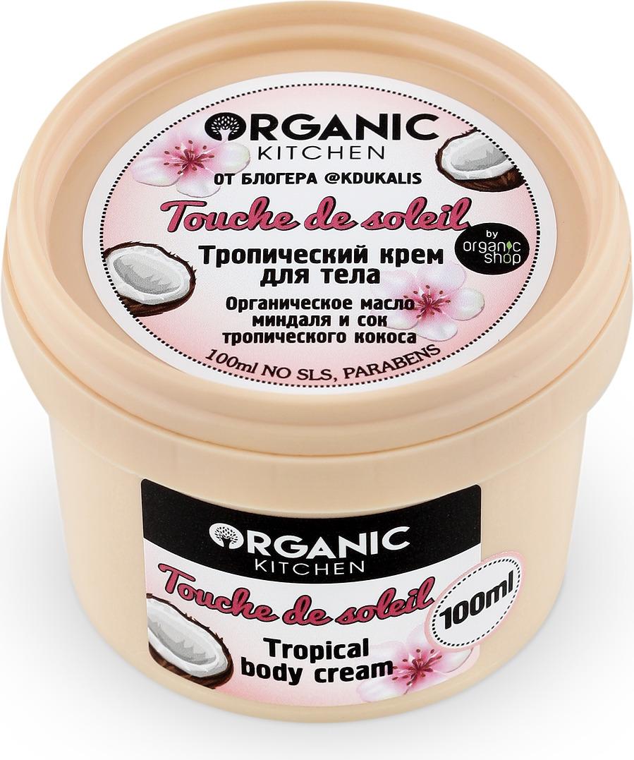 Крем для тела Organic Shop Bloggers Kitchen, тропический, от блогера kdukalis, 100 мл organic shop organic kitchen крем для тела омолаживающий девичник в вегасе 100мл