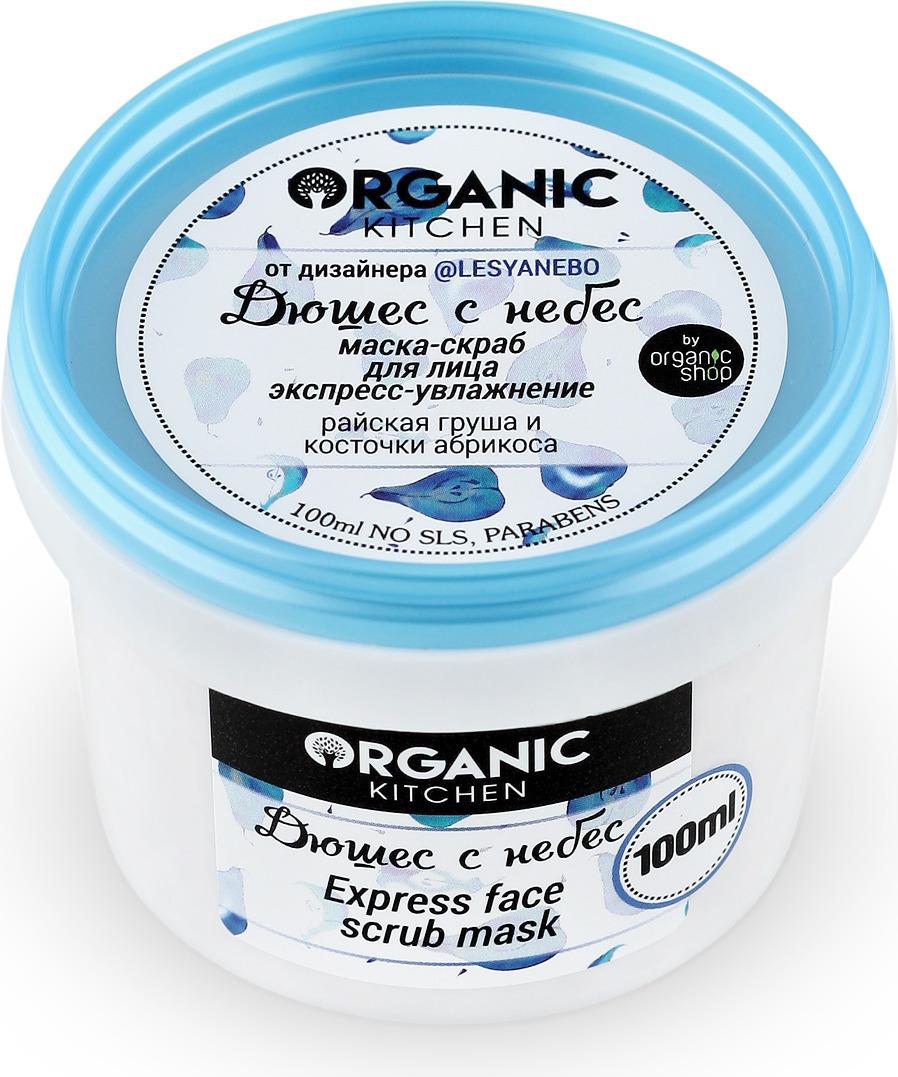 Маска-скраб для лица Organic Shop Bloggers Kitchen, экспресс-увлажнение, от дизайнера lesyanebo, 100 мл organic shop organic kitchen маска лифтинг для лица укол красоты 100мл