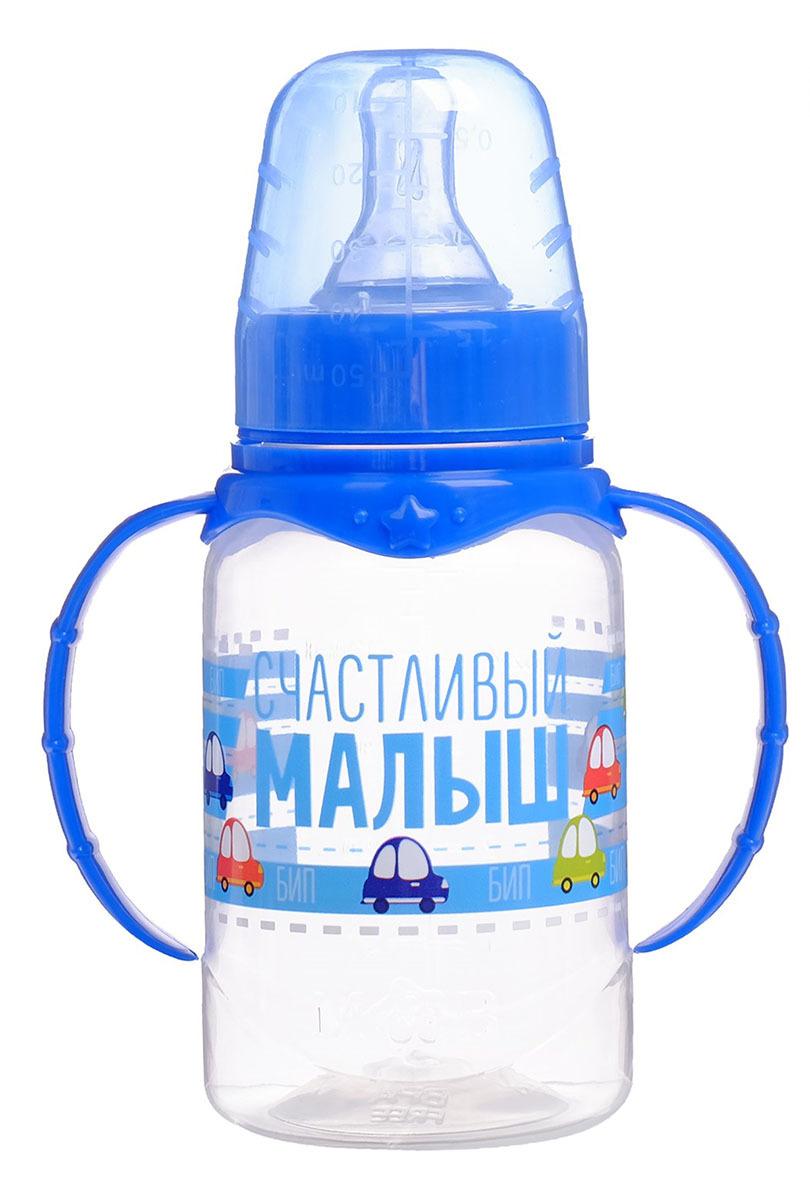 Бутылочка для кормления Mum&Baby Малыш, 2969868, синий, 150 мл2969868Пластиковую бутылочку удобно давать ребенку. Легкую емкость малыш сможет самостоятельно удерживать в ручках. Износостойкий материал не бьется и прослужит около двух лет. Полипропилен, использующийся в пищевой промышленности, безопасен для здоровья: не выделяет вредных веществ при контакте с жидкостью и стерилизации.