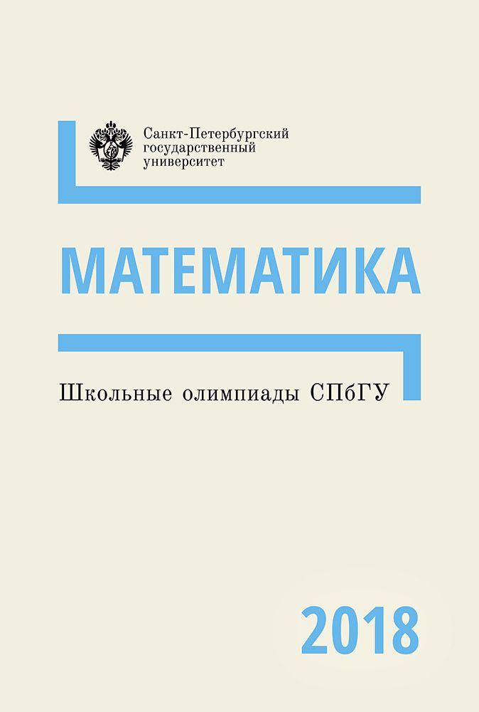 Математика. Школьные олимпиады СПбГУ 2018