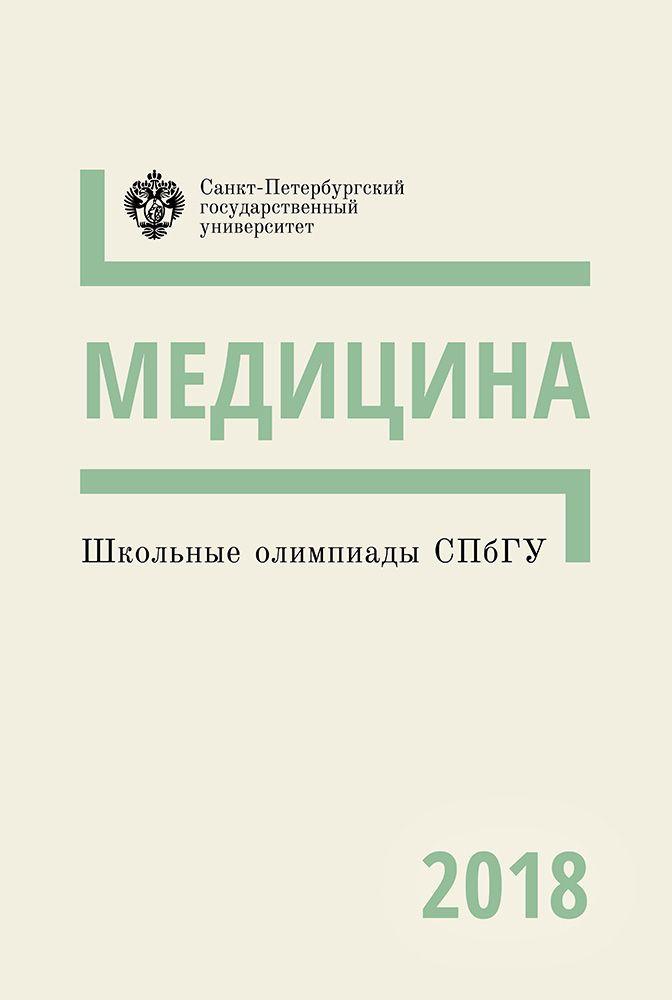 Медицина. Школьные олимпиады СПбГУ 2018
