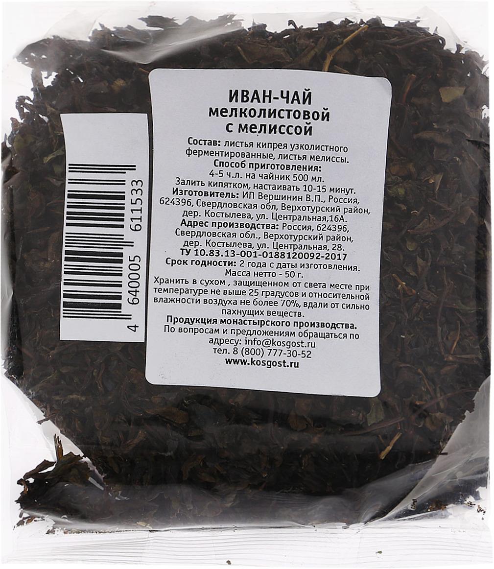 Иван-чай мелколистовой Косьминский гостинец, с мелиссой, 50 г иван чай крупнолистовой косьминский гостинец с мелиссой 50 г