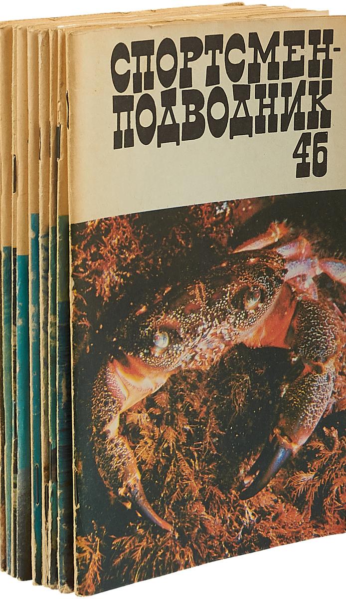 """Журнал """"Спортсмен-подводник"""" (комплект из 10 книг)"""