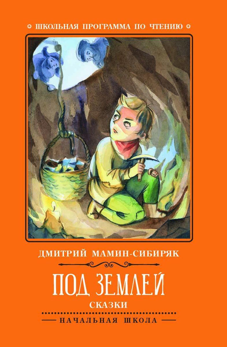 Дмитрий Мамин-Сибиряк Под землей дмитрий мамин сибиряк три конца