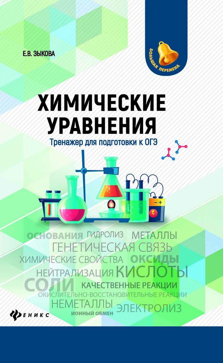 Е. В. Зыкова Химические уравнения. Тренажер для подготовки к ОГЭ зыкова е химические уравнения тренажер для подготовки к огэ