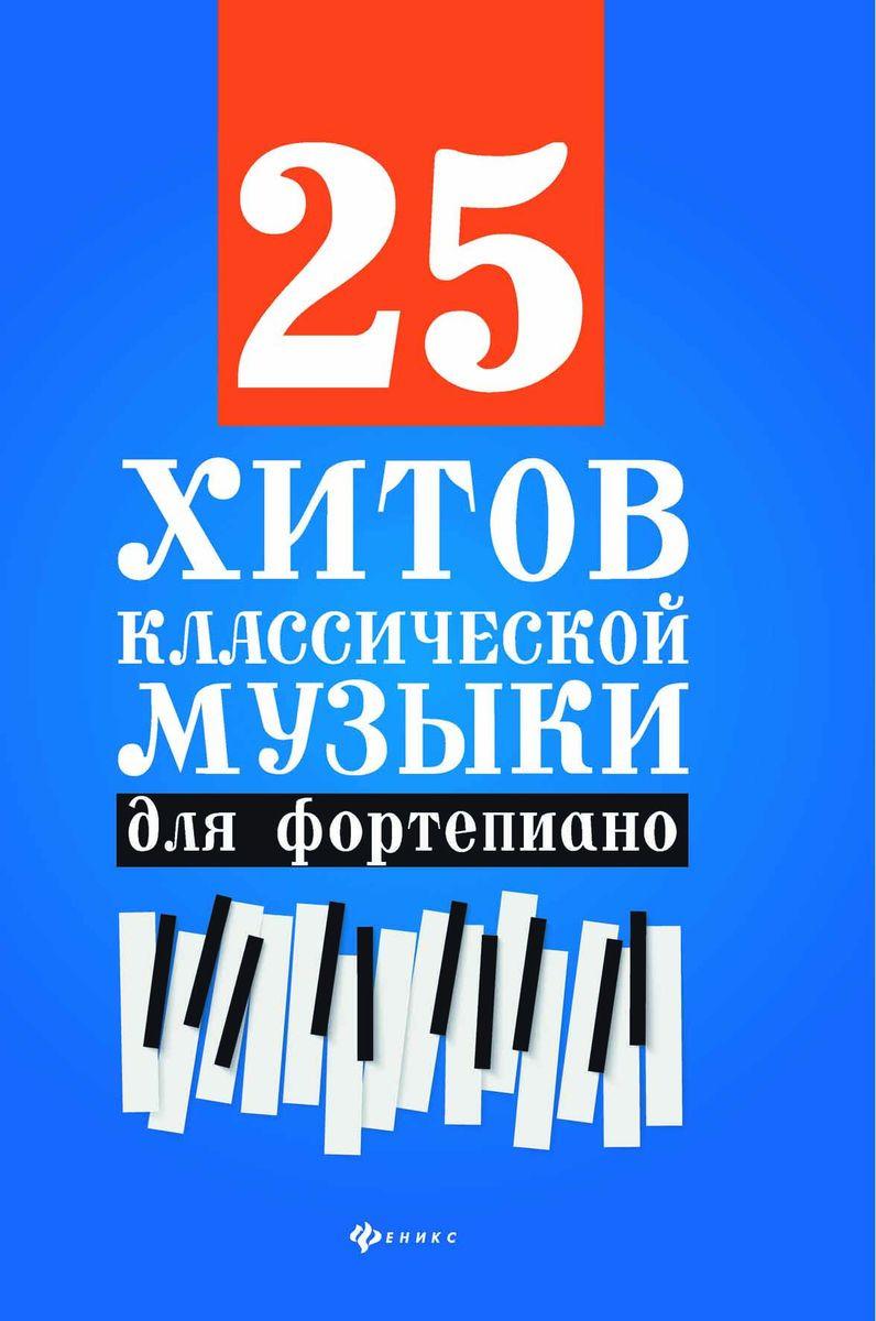 Н. В. Сазонова 25 хитов классической музыки для фортепиано