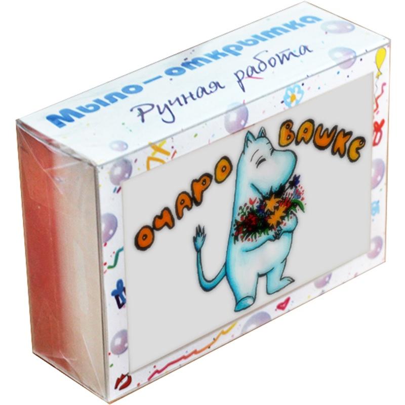 """Мыло туалетное ЭЛИБЭСТ Мыло-открытка """"Очаровашке"""", альтернатива обычной открытке, необычный полезный подарок для женщины, девушки, девочки, 100 гр."""