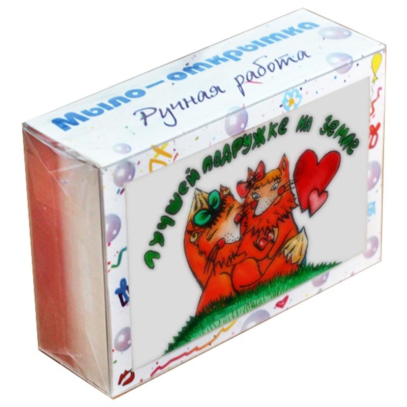 """Мыло туалетное ЭЛИБЭСТ """"Лучшей подруге на Земле"""", альтернатива обычной открытке, необычный полезный подарок подружке, 100 гр."""