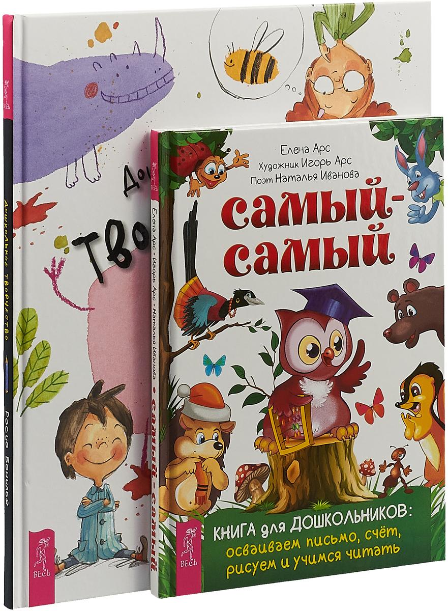 Росио Бонилья, Елена Арс, Н. Иванова Дошкольное творчество. Самый-самый (комплект из 2 книг)