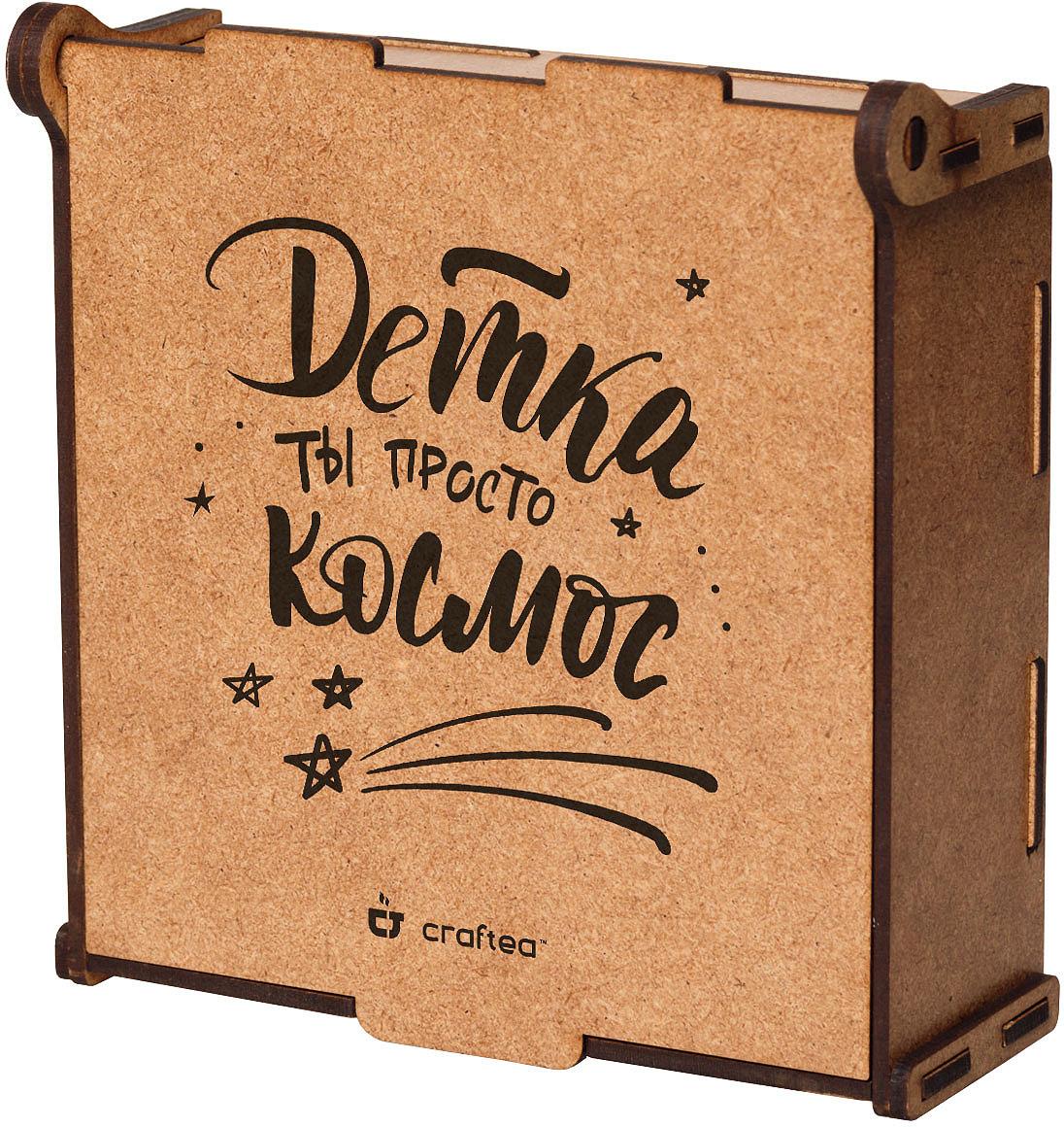 Подарочный чайный набор CrafTea Детка ты просто космос, в деревянной шкатулке подарочный чайный набор craftea honey