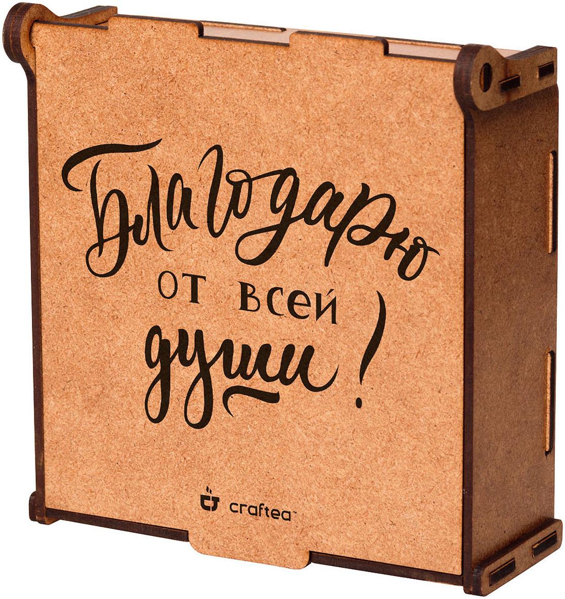 Подарочный чайный набор CrafTea Благодарю от всей души, в деревянной шкатулке подарочный чайный набор craftea honey