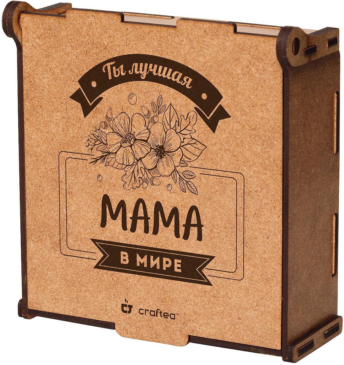 Подарочный чайный набор CrafTea Ты лучшая мама в мире, в деревянной шкатулке подарочный чайный набор craftea honey