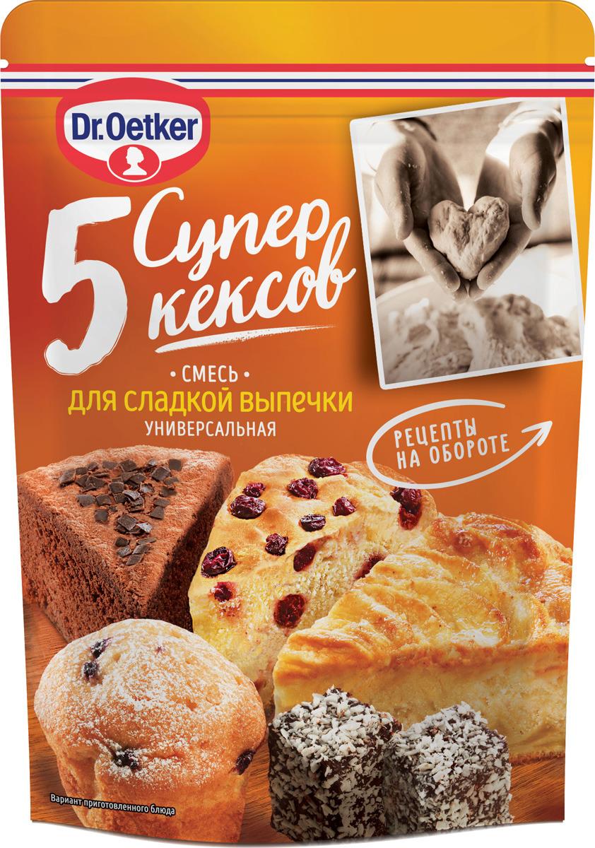 Смесь для сладкой выпечки Dr.Oetker 5 Супер кексов, 380 г смесь для выпечки почти печенье клюква шоколад 380 г