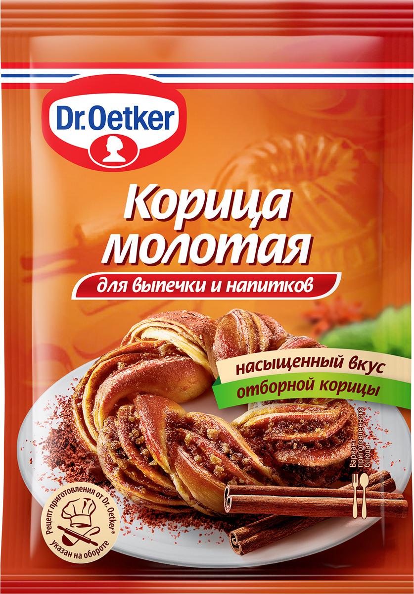 Корица молотая Dr.Oetker, 8 г смесь для выпечки почти печенье матча шоколад кокос 370 г