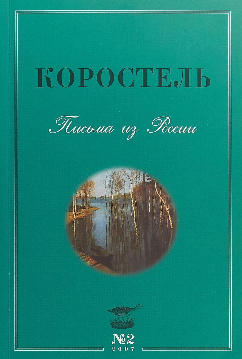 Коростель. Письма из России. 2007, №2