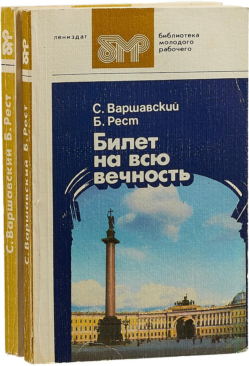 С. Варшавский, Б. Рест Билет на всю вечность (комплект из 2 книг) цена и фото