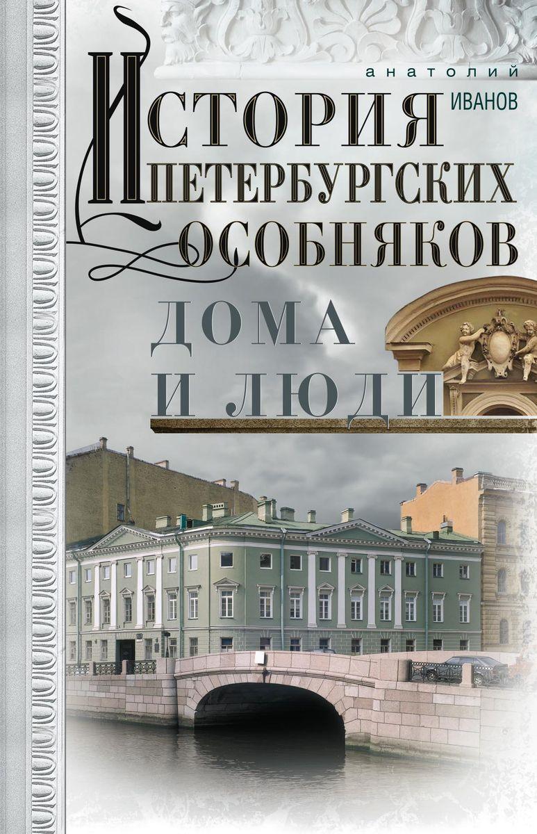 Анатолий Иванов История петербургских особняков. Дома и люди