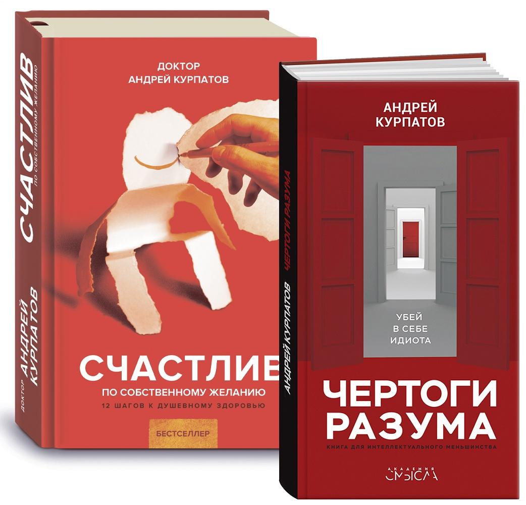 А. Курпатов - Чертоги разума. Счастлив по собственному желанию. (комплект из 2 книг)
