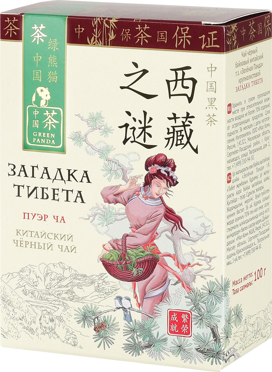 Чай Зеленая Панда Загадка Тибета, черный пуэр, крупный лист, 100 г чай пуэр pu er 357