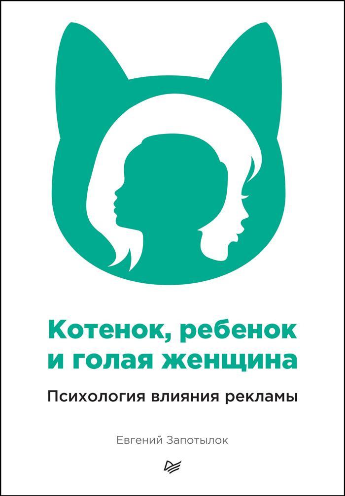 Котенок, ребенок и голая женщина. Психология влияния рекламы Евгений Запотылок основатель...