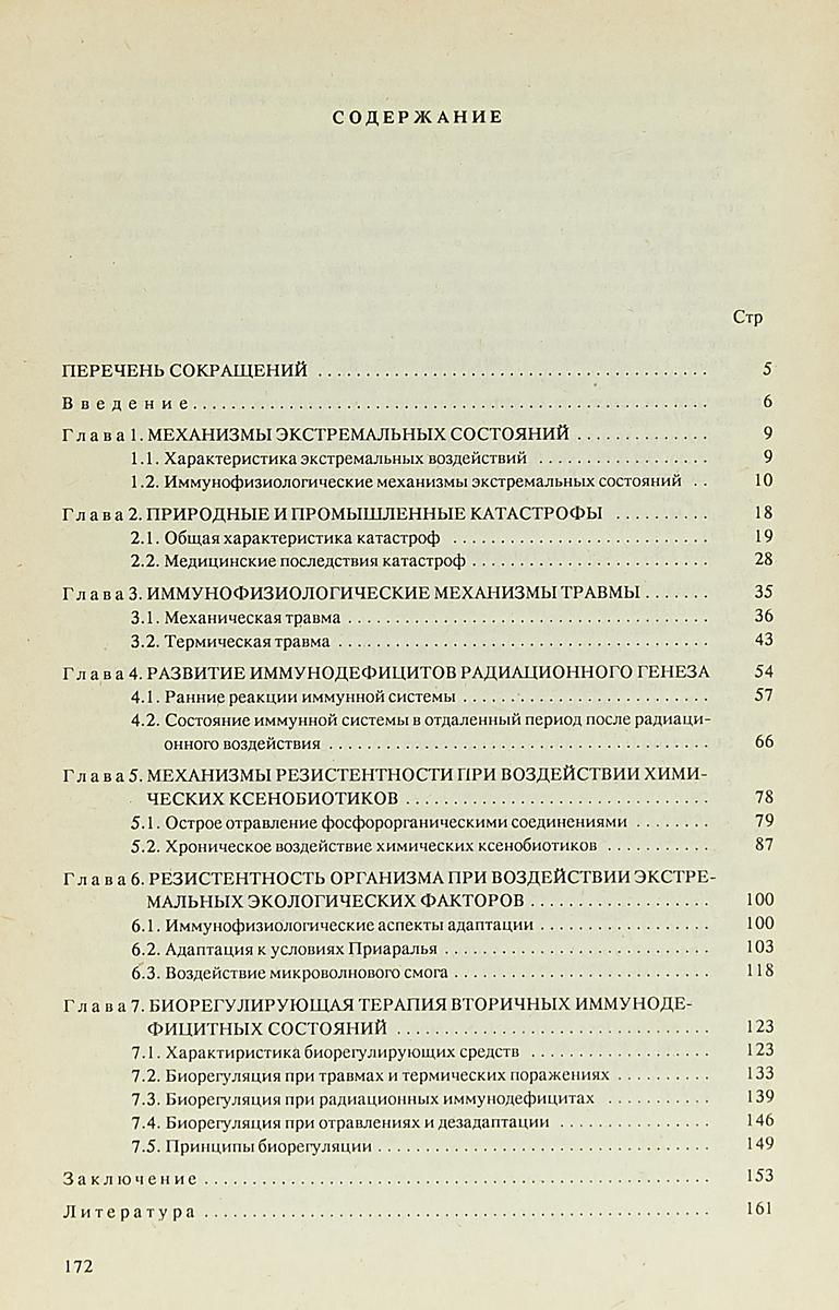 Иммунофизиология экстремальных состояний